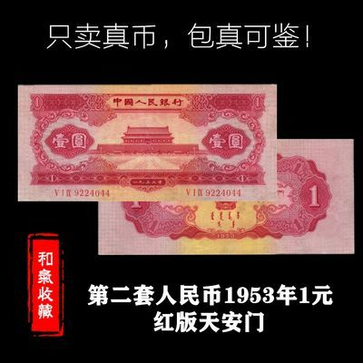 第二套人民币一元真币2套纸币壹元天安门壹元钱币收藏1953年红1块
