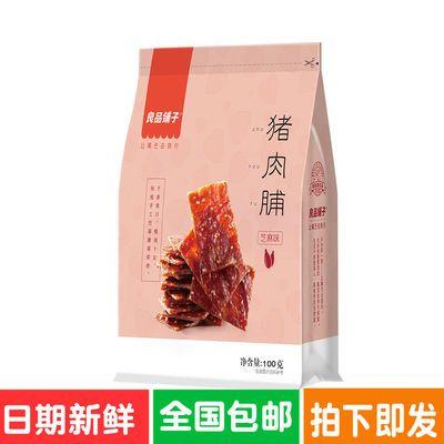良品铺子猪肉脯自然片100g*1袋/2袋/3袋芝麻味肉铺干麻辣猪肉片