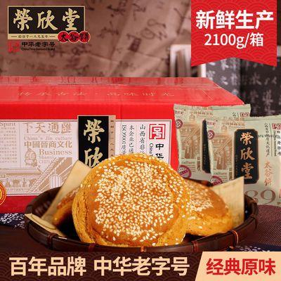 荣欣堂太谷饼2100g30袋整箱山西特产早餐面包传统手工零食糕点心