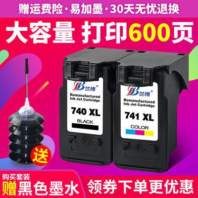 兰博兼容佳能PG740黑色CL741墨盒mg2170 2270 3170 mx377 397墨盒
