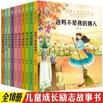 爸妈不是我的佣人好孩子成长励志书籍10册 初中小学生课外阅读书