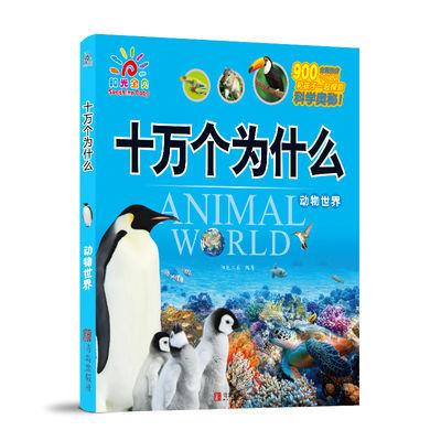 3-6岁十万个为什么幼儿版美绘注音(动物世界单册)