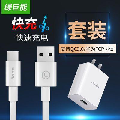 绿巨能 QC3.0充电器 华为小米手机快充充电头FCP/VIVO双引擎闪充