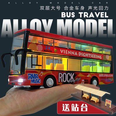 【送站台】合金公交车玩具汽车模型仿真儿童玩具男孩回力双层巴士