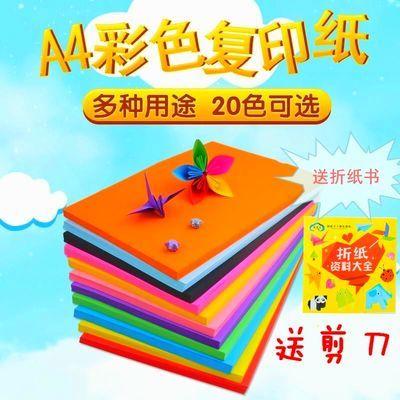 印纸80克彩色卡纸幼儿园DIY折纸材料A4手工纸彩纸a4复印纸彩色打
