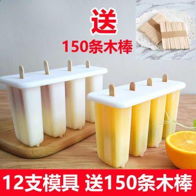 3套模具再送150支】冰棒棍雪糕模具家用做冰棒模型冰棍磨具冰激凌
