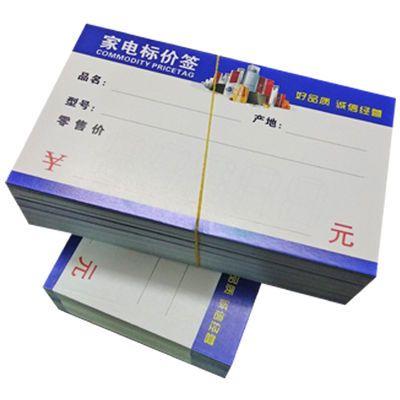 电器价格牌价格签标价牌标签纸定做10x7cm100家电标价签商品标签