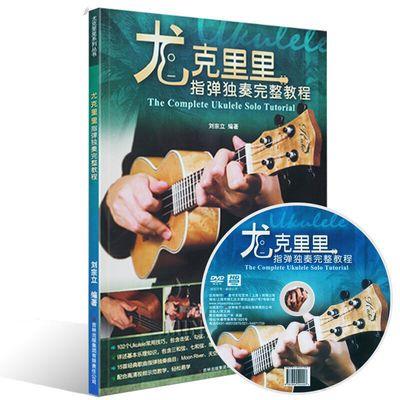 正版尤克里里指弹独奏完整教程书籍附DVDukulele小吉他教材