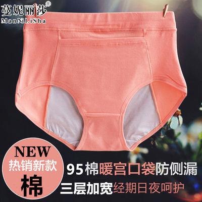 【蔓妮丽莎】口袋棉质暖宫中高腰女士生理裤经期防漏三角卫生裤女