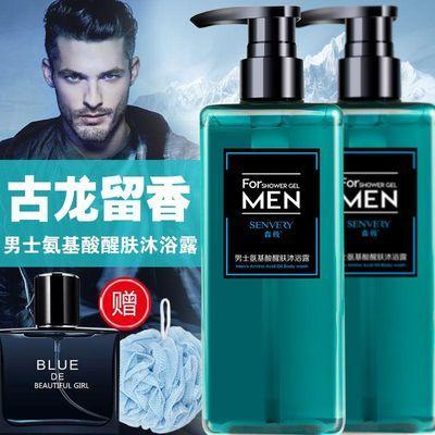 正品男士洗发水氨基酸沐浴露持久留香古龙香水味清爽洗头水套装