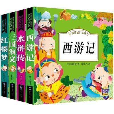 全4册四大名著彩图注音版 幼儿早教书启蒙睡前故事书儿童课外书籍