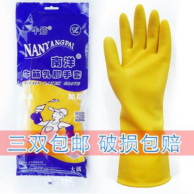 乳胶加厚耐用橡胶洗碗胶手套防水皮手套包邮【3双5双】南洋牌牛筋