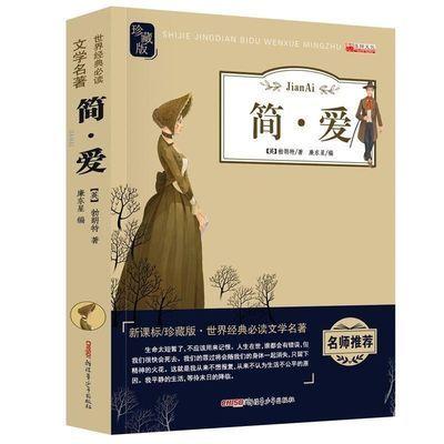 简爱原著外国小说世界名著文学读物青少年版简爱课外书籍畅销书