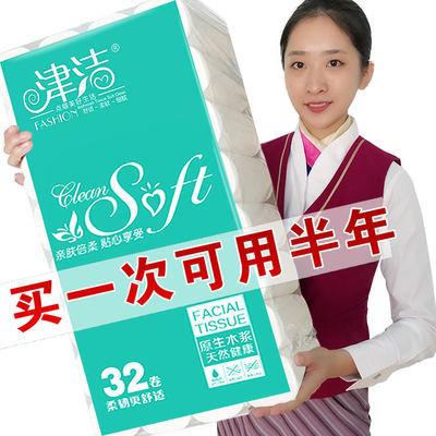 【32卷24卷12卷】津洁5.2斤32卷卫生纸批发纸巾家用卷纸厕纸筒纸