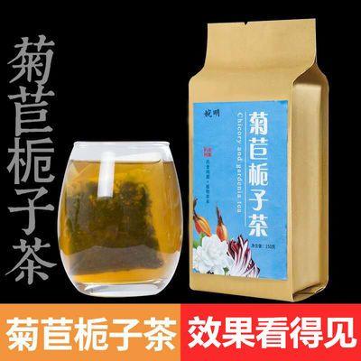 菊苣栀子茶婉明菊苣根葛根利尿无风酸痛养生茶/1包30袋[买3送2]