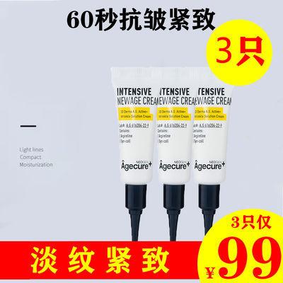 韩国原装进口妮珍抗皱紧致涂抹水润滋润保湿去黄美白嫩肌肤面霜