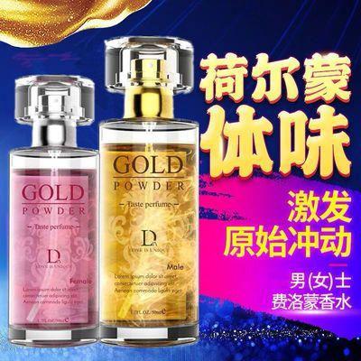 【闻香动情】费洛蒙香水男女士淡香金粉鎏金散发迷人气息情趣香水