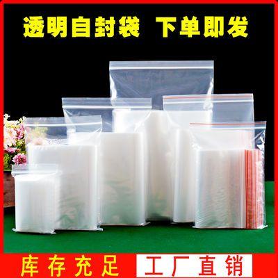 袋食品袋塑封包装袋透明小号加厚批发分装袋大号自封袋密封袋封口