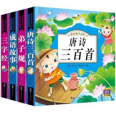 有声伴读4本幼儿图书国学启蒙 唐诗三百首成语故事弟子规三字经