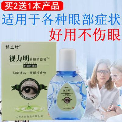 眼药水近视抗疲劳滴眼液学生明目护眼神器眼睛视疲劳眼部护理液