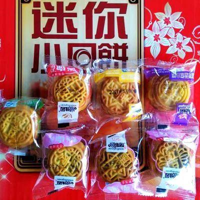【买一送一】新出厂迷你小月饼软皮水果五仁香芋水果味绿豆饼包邮