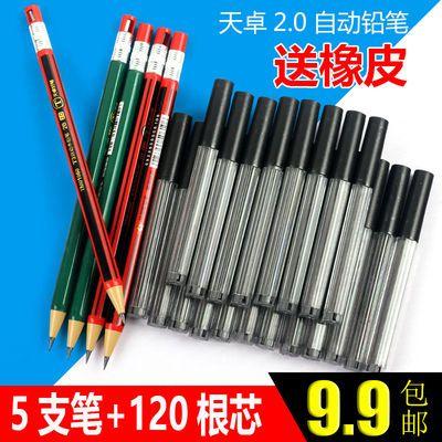 +480根芯】天卓2.0自动铅笔仿木写不断粗芯自动笔2B铅笔【48笔