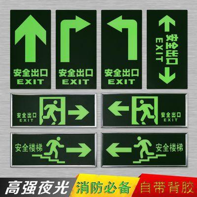梯逃生标识墙贴夜光安全出口指示牌消防通道应急疏散荧光标志牌楼