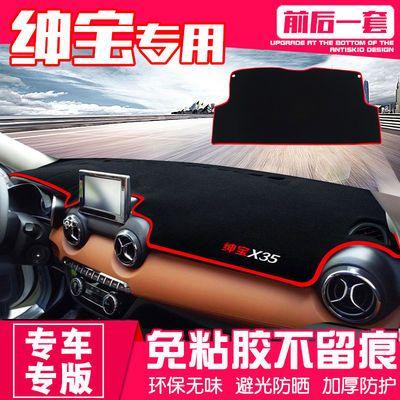 北汽绅宝X35避光垫绅宝X25X55X65中控仪表台垫防晒隔热改装饰遮阳