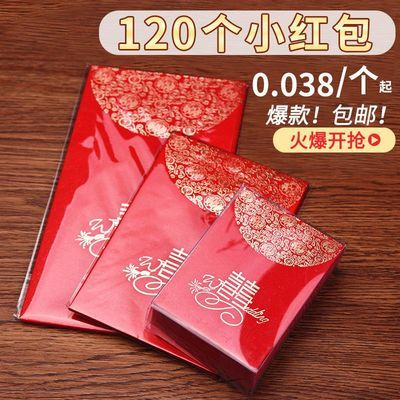 你小红包袋小号利是封结婚用红包喜字个性创意婚礼塞门婚庆用品迷