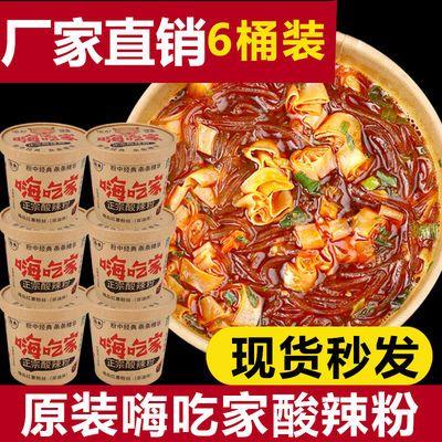 128g*6桶整箱嗨吃家酸辣粉网红麻辣夜宵方便速食粉丝红薯粉螺蛳粉