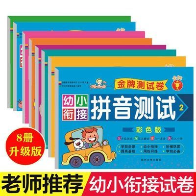 幼小衔接金牌测试卷全套8册 学前班整合教材数学题一日一练作业题