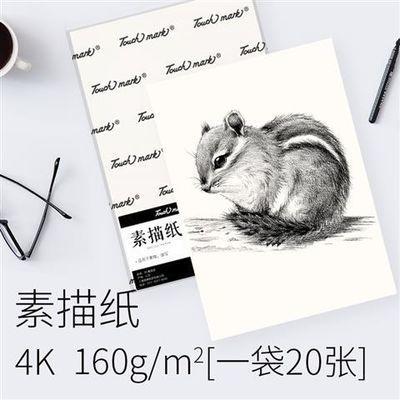 mark专业绘画素描水彩纸水粉专用画纸4k/8k学生动漫绘画纸Touch