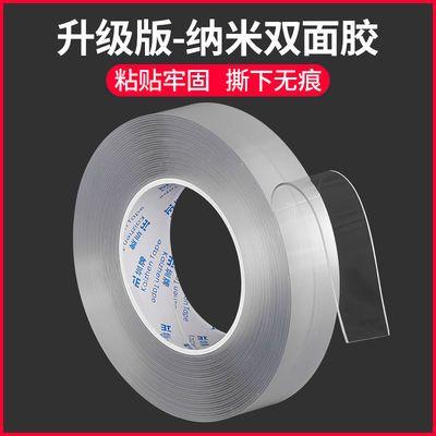 铠圳双面胶高粘无痕纳米双面胶贴强力固定手工墙面可水洗车用胶带