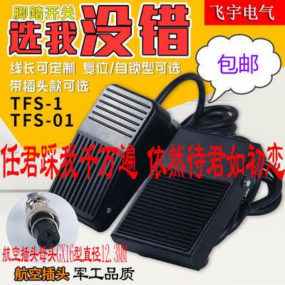 脚踏开关TFS-1 TFS-01自复位脚踩开关铁壳带线1米2米带航空插头