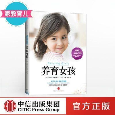 【家教育儿】养育女孩(典藏版) 育儿亲子互动图书 畅销热卖正版书