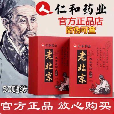仁和老北京睡眠足贴排毒祛湿减肥足贴艾草足贴艾叶足底贴正品