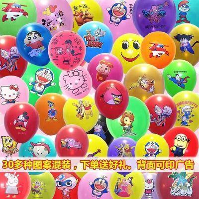 甩卖】大号加厚汽球儿童多款卡通气球可爱彩色地推小礼品【亏本