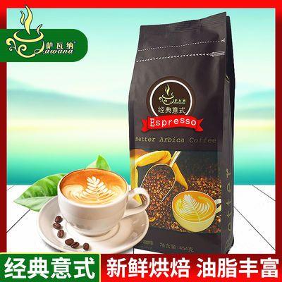 萨瓦纳经典意式咖啡豆 咖啡粉 咖啡机手磨咖啡用豆 新鲜烘焙 454g