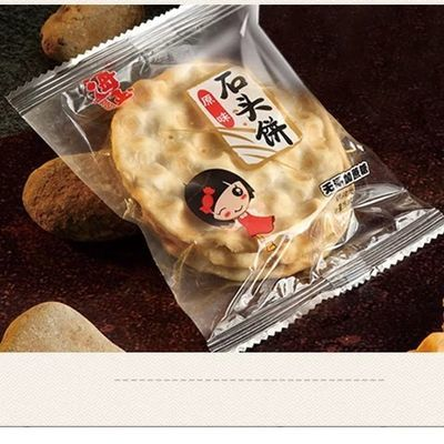 山西特产海玉石头饼手工养胃营养早餐石子馍薄脆饼干零食批发包邮