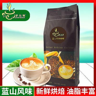 萨瓦纳蓝山风味咖啡豆 咖啡粉 咖啡机手磨咖啡用豆 新鲜烘焙 454g