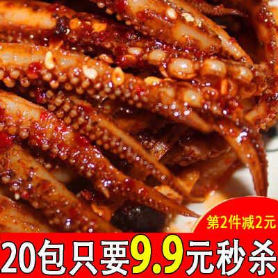 【限时疯抢】香辣鱿鱼麻辣鱿鱼丝100包/10包零食香菇铁板鱿鱼须片
