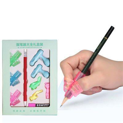 可选】双指握笔器三指套拿笔矫正器幼儿小学生儿童写字【买一送七