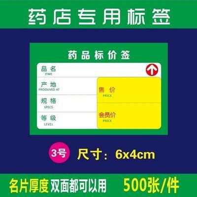 标签纸标价纸药店标签药店专用标签价格签药品标价签商品标签物价