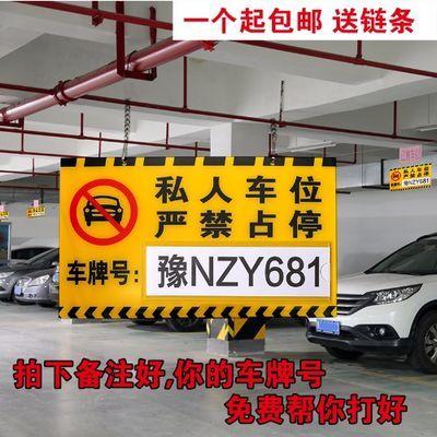 示标牌定制私家车位牌吊牌挂牌私人停车牌专用车位牌禁止停车牌警