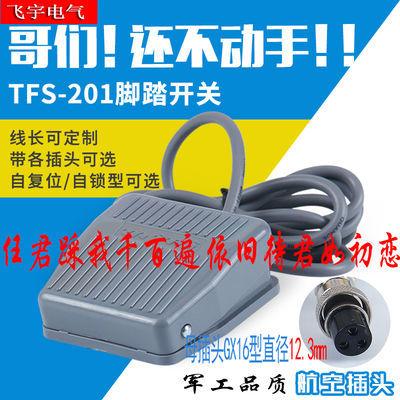 脚踏开关TFS-201自复位脚踩开关VFS-201带线1米2米带航空插头220V
