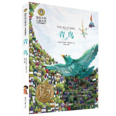 国际大奖儿童文学青鸟小学生阅读书籍经典名著老师推荐课外书正版