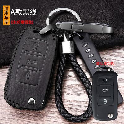 昂途岳途昂帕萨特汽车钥匙套扣大众朗境钥匙包途观L高尔夫途锐辉