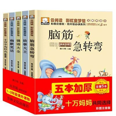 全5本脑筋急转弯谜语大全十万个为什么小学生少儿注音课外阅读