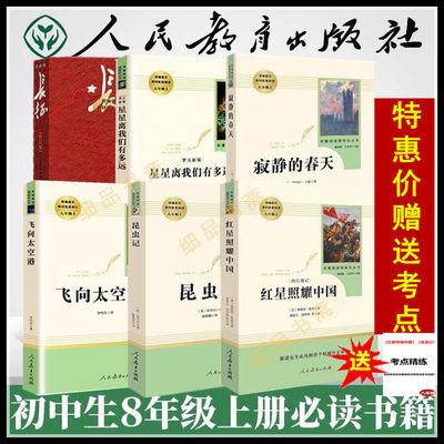 红星照耀中国和昆虫记正版初中版八年级上教育部指定必读书籍