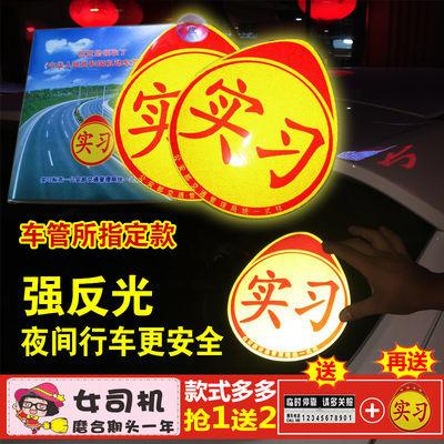 女司机驾驶统一实习标志牌新手上路车贴个性磁性防水汽车贴纸装饰